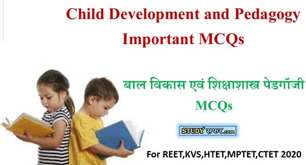 Bal Vikas aur Shiksha Shastra Important MCQs