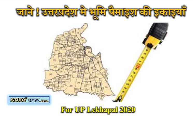 Bhumi Mapan in Uttar Pradesh For UP Lekhapal 2020