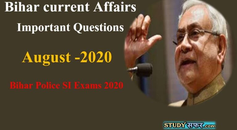 Bihar Current Affair