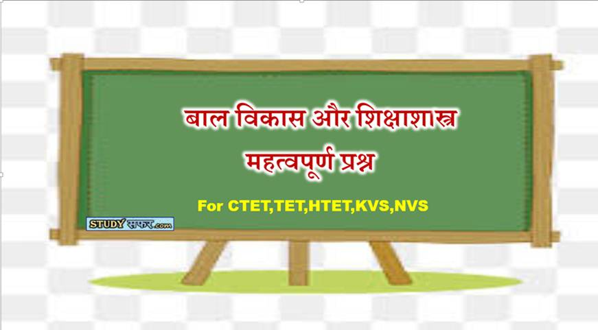 Child Development and Pedagogy Important Questions for CTET & All TET