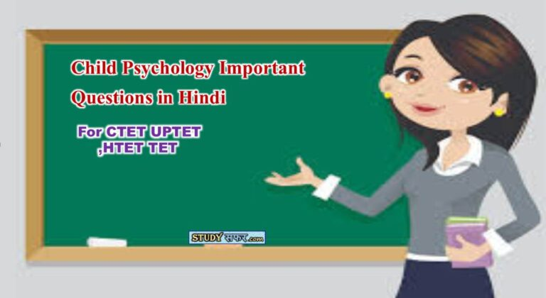 Child Psychology Important Questions in Hindi