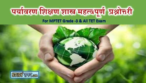 EVS Pedagogy Important Questions for MP TET grade 3