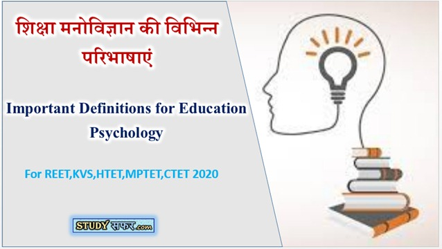 Education Psychology Important Definitions for CTET 2020
