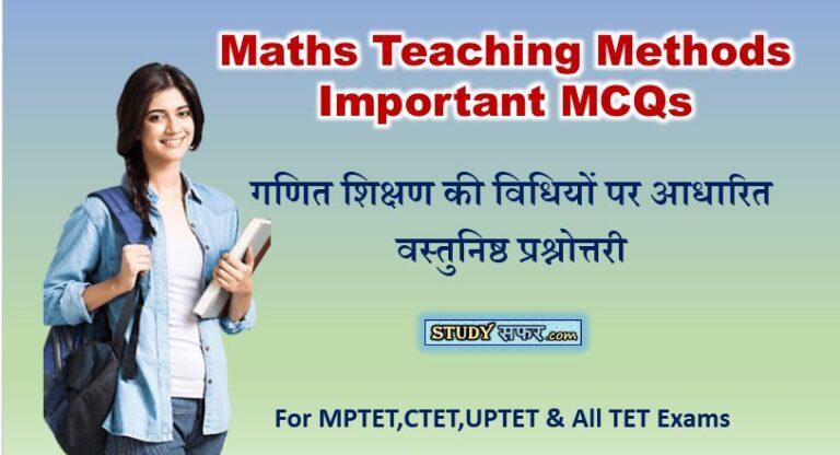 Ganit Shikshan ki Vidhiyan se Sambandhit Important MCQs