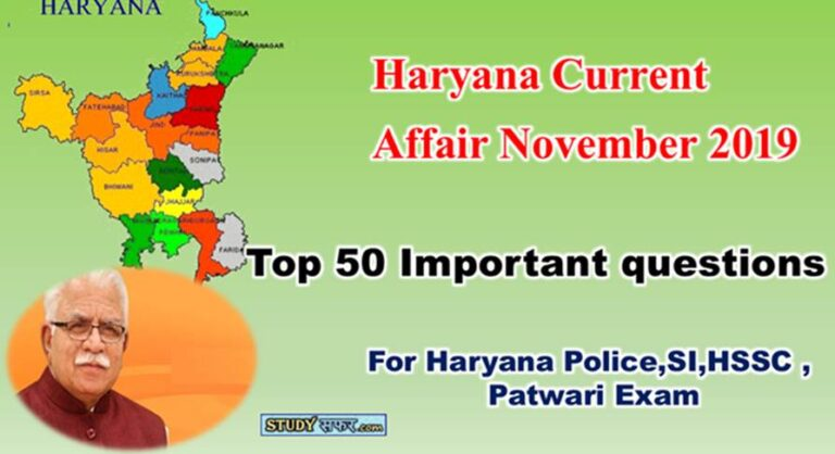 Haryana Current Affair November 2019 in Hindi