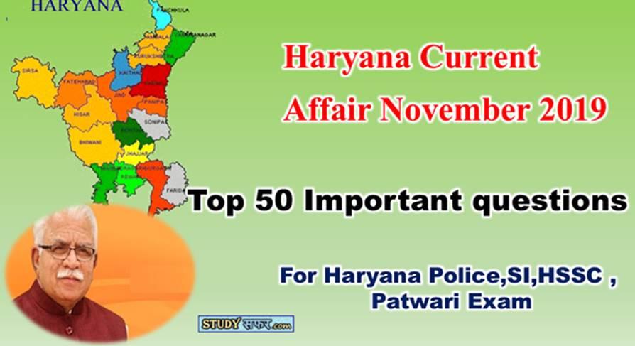Haryana Current Affair November 2019 in Hindi for Haryana police