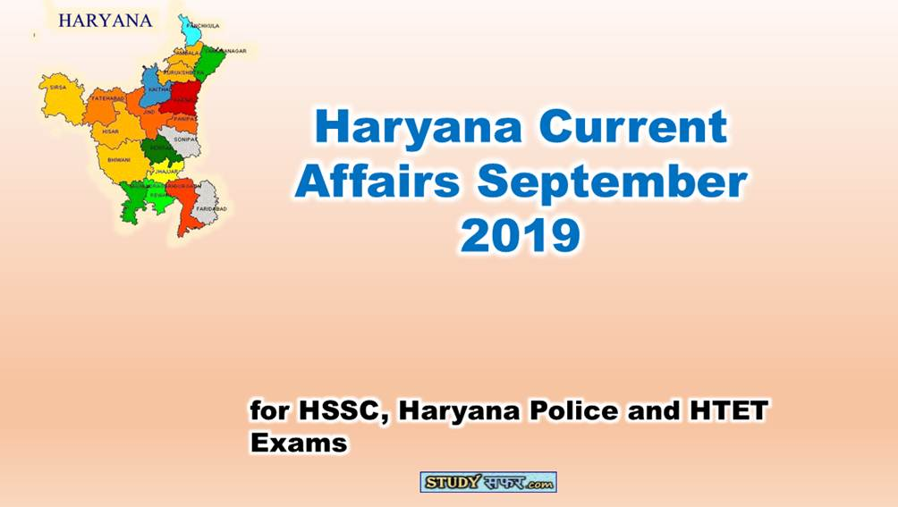 Haryana Current Affairs September 2019 for HSSC, Haryana Police and HTET Exams in Hindi
