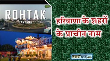 Haryana Gk : Ancient Names of Cities of Haryana