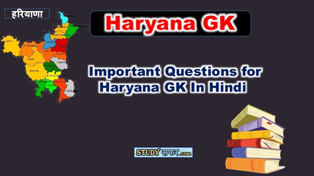 Haryana Gk Important Questions in Hindi