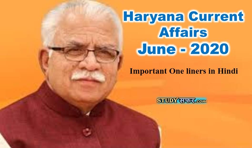 Haryana Latest Current Affairs June 2020