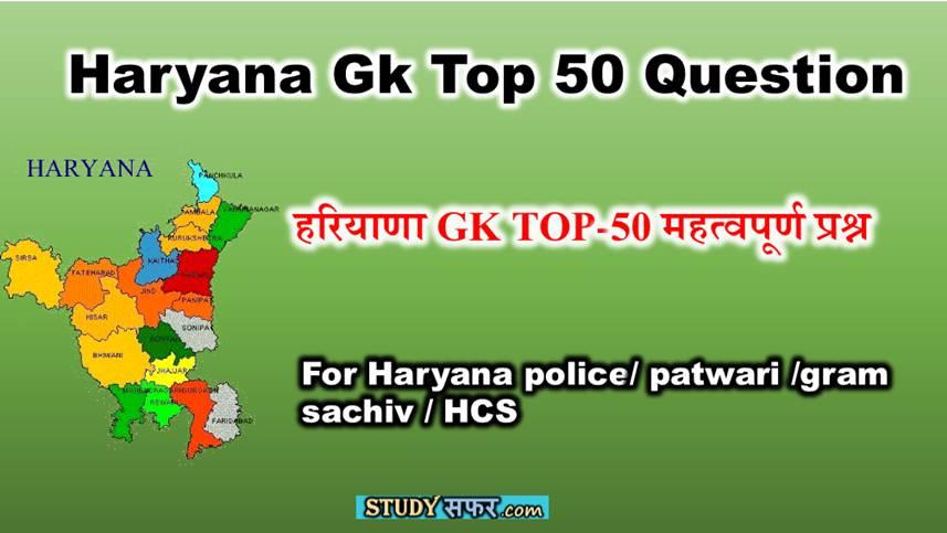 Haryana Gk Top 50 Question