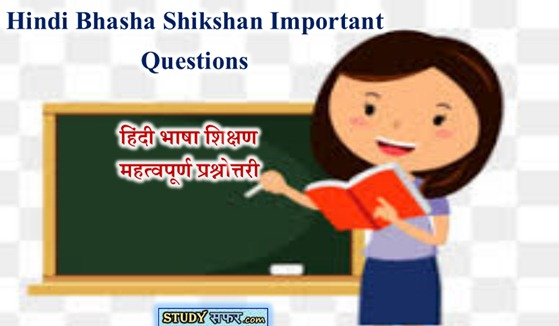 Hindi Bhasha Shikshan Important Questions For CTET 2020