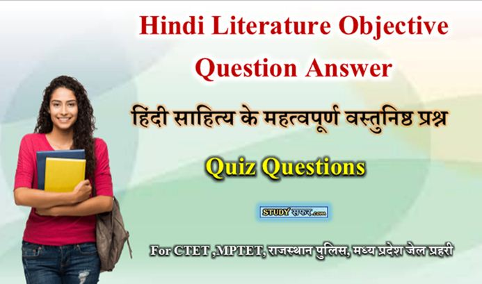 hindi sahitya important quiz questions