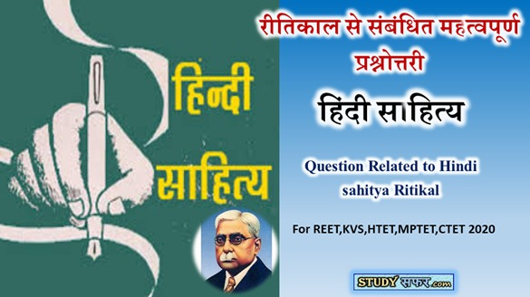 Hindi Sahitya Ritikal Important Questions and Answers
