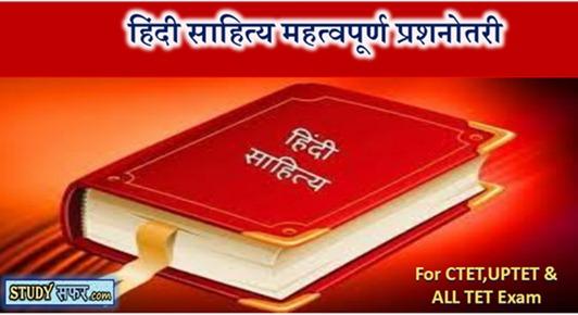 Hindi Sahitya ke Important Question Answer