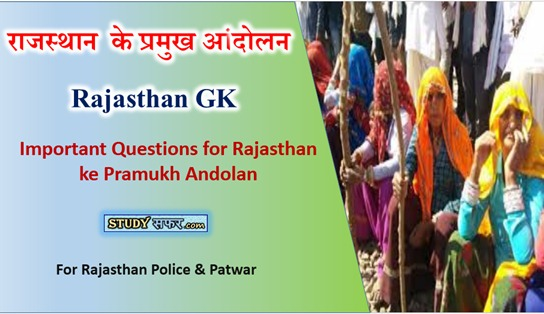 Important Questions for Rajasthan ke Pramukh Andolan