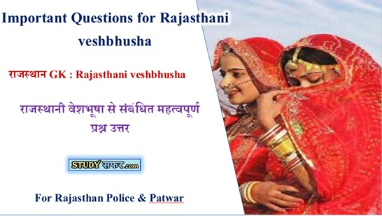 Important Questions for Rajasthani veshbhusha