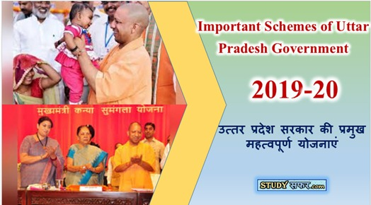Important Schemes of Uttar Pradesh Government 2019-20