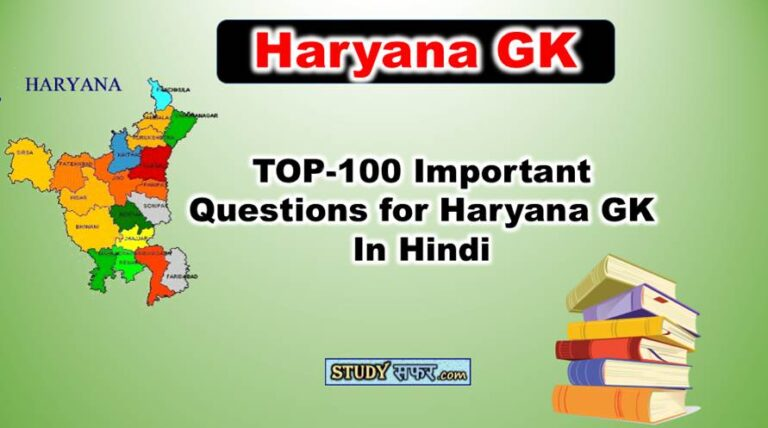 Top 100 Important Questions for Haryana GK In Hindi