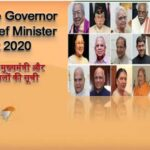 All State CM and Governor List