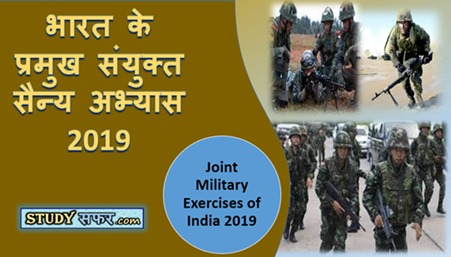 Joint Military Exercise of India 2019 in Hindi (संयुक्त सैन्य अभ्यास)