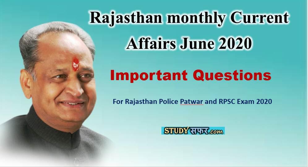 June 2020 Rajasthan current Affairs in Hindi
