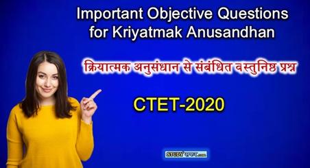 Kriyatmak Anusandhan Important Questions for CTET 2020
