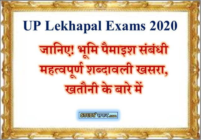 Lekhpal ke Mahatvpurn Kagjat For UP Lekhapal 2020
