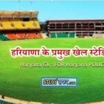 Famous Stadium in Haryana