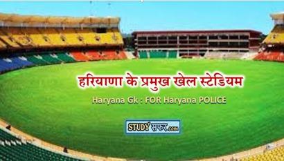 List of Famous Stadium in Haryana | Haryana Gk
