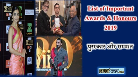 List of Important Awards & Honours in India 2019
