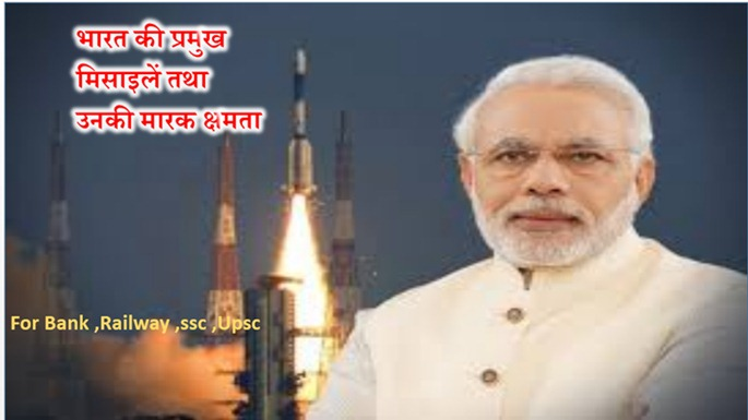 List of Important Missile in India with thire Range in Hindi