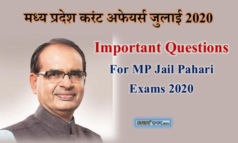 MP Current Affairs July 2020 in Hindi