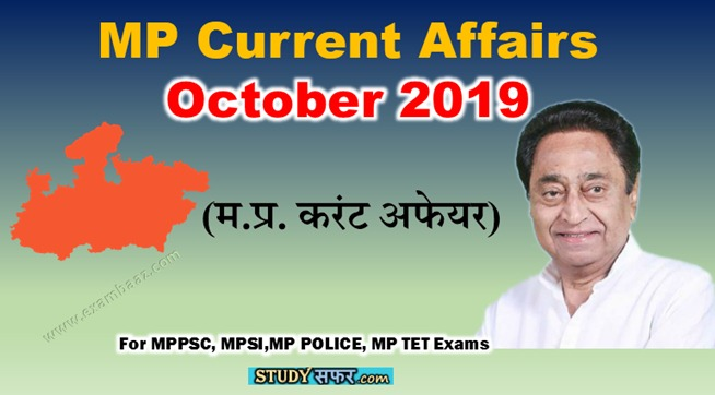MP Current Affairs Questions October