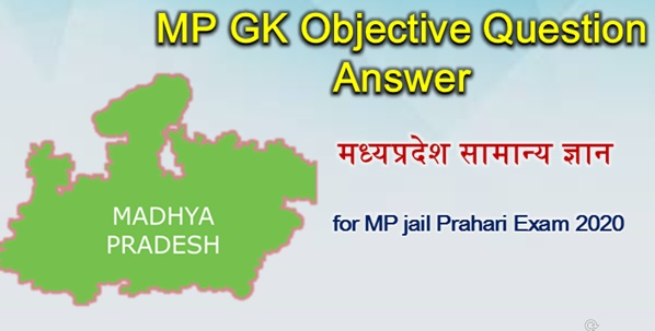 MP GK Objective Question Answer in Hindi || For MP Jail Prahari Exam 2020