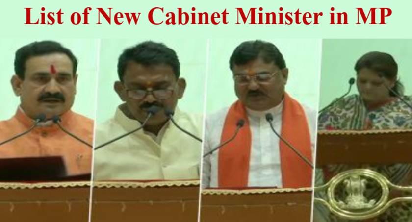MP New Mantrimandal List 2020 in Hindi