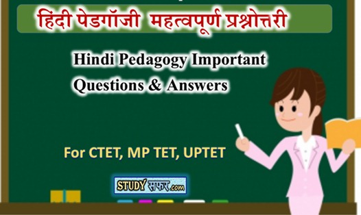 Hindi Pedagogy Important MCQ for CTET 2020