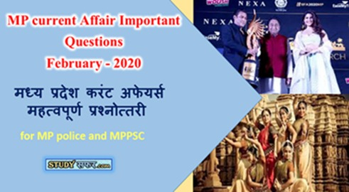 Madhya Pradesh Current Affair February 2020 Important Questions