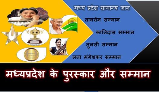 Madhya Pradesh ke Pramukh Puraskar aur Samman