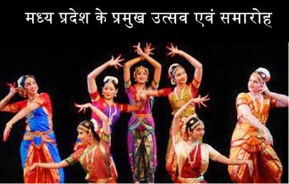MP GK: मध्य प्रदेश के प्रमुख उत्सव एवं समारोह