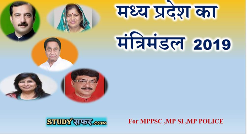 Mp Mantrimandal List in Hindi 2019 For MPPSC