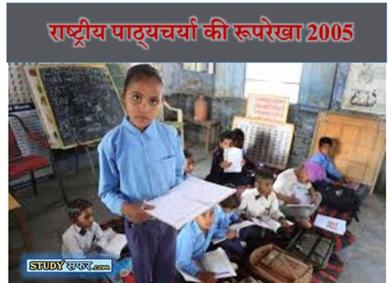 NCF 2005 Notes in Hindi for CTET 2020