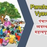 Panchayati raj Questions