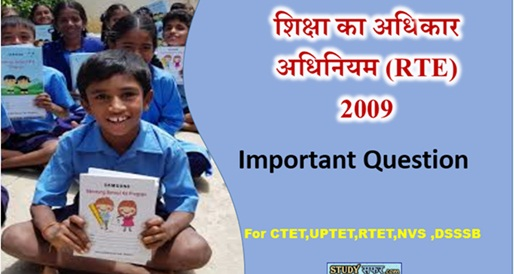 RTE ACT 2009 Important Questions in Hindi
