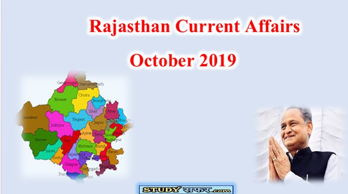 Rajasthan Current Affairs October 2019