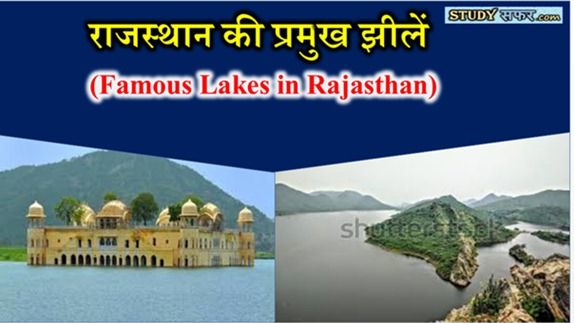 Rajasthan Famous Lakes in Hindi
