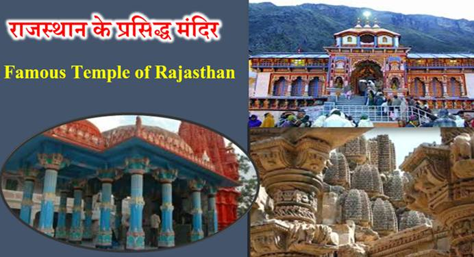 Rajasthan GK : Famous Temple of Rajasthan in Hindi