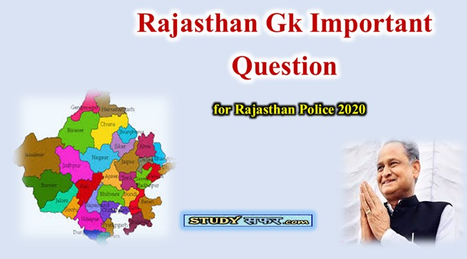 Rajasthan Gk Important Question for Rajasthan Police 2020