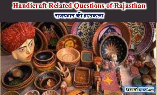 Rajasthan Hastkala Question Answer in Hindi