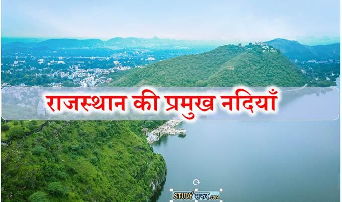 Rajasthan Ki Pramukh Nadiya | Rajasthan Gk